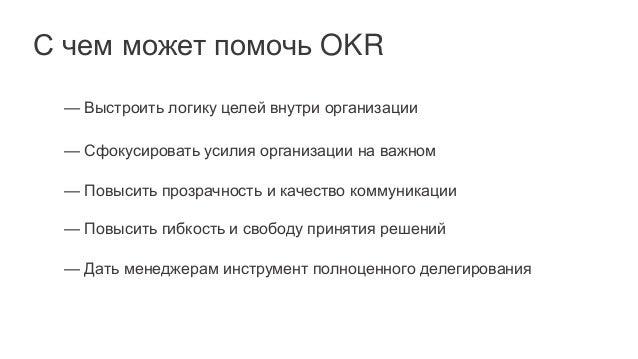 Ключевые ценности OKR — Целеполагание не связано с деньгами — Полная прозрачность целей для всех — Установка целей «на выр...