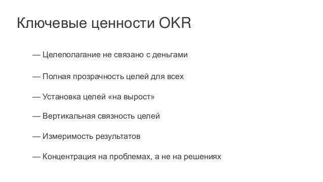 Ежеквартальная постановка целей 1 неделя 2 неделя OKR команды 1 OKR команды 2 OKR команды 3 OKR команды 4 OKR команды 5 OK...
