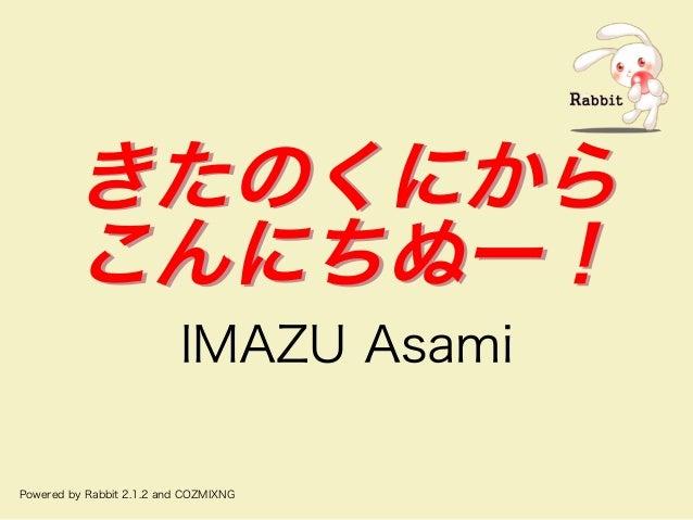 きたのくにから こんにちぬー! IMAZU�Asami Powered�by�Rabbit�2.1.2�and�COZMIXNG
