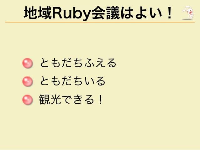 地域Ruby会議はよい!  ともだちふえる ともだちいる 観光できる!