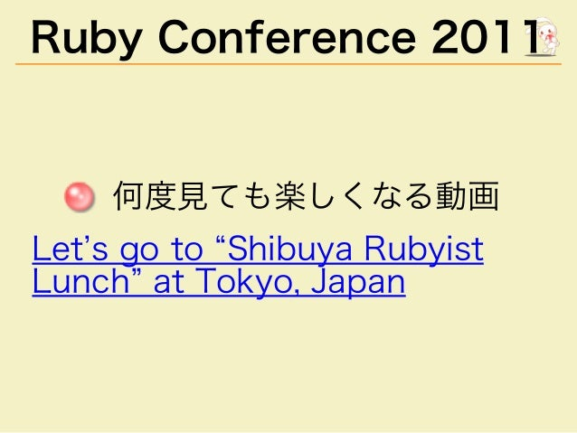 """Ruby�Conference�2011  何度⾒ても楽しくなる動画 Let's�go�to�""""Shibuya�Rubyist� Lunch""""�at�Tokyo,�Japan"""