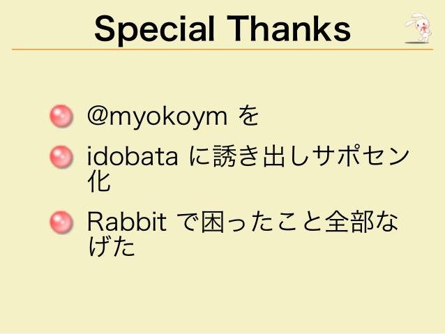 Special�Thanks @myokoym�を idobata�に誘き出しサポセン 化 Rabbit�で困ったこと全部な げた