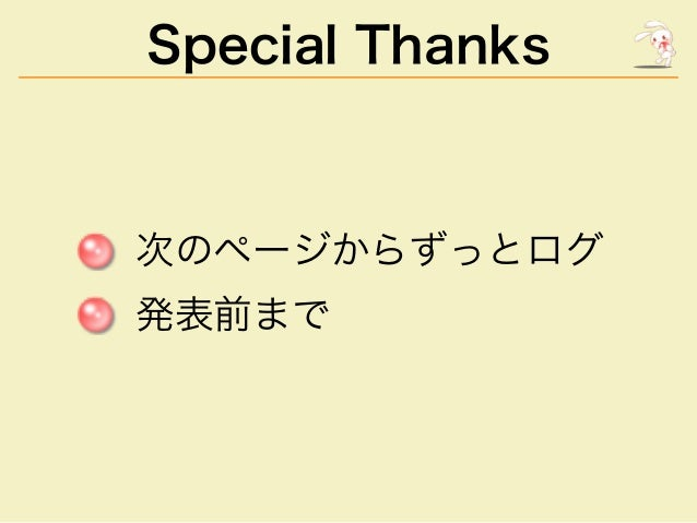Special�Thanks  次のページからずっとログ 発表前まで