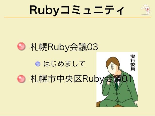 Rubyコミュニティ 札幌Ruby会議03 はじめまして  札幌市中央区Ruby会議01