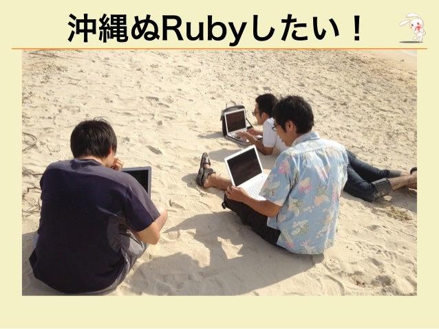 沖縄ぬRubyしたい!