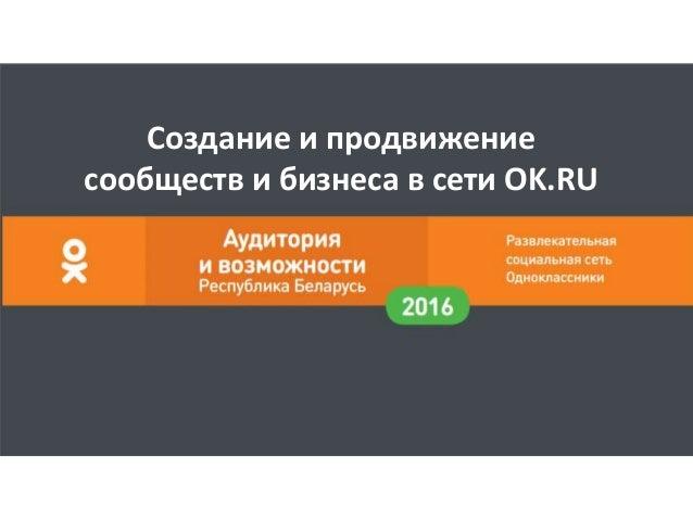 Создание и продвижение сообществ и бизнеса в сети OK.RU