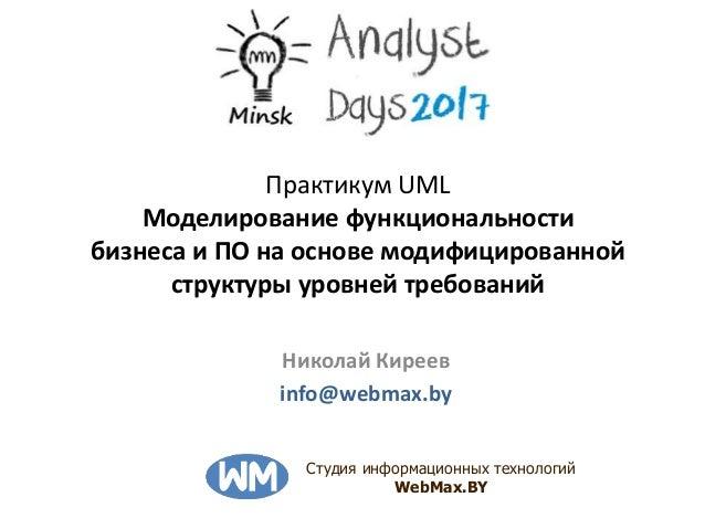 Практикум UML Моделирование функциональности бизнеса и ПО на основе модифицированной структуры уровней требований Николай ...