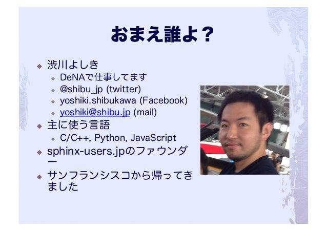 Oktavia全文検索エンジン - SphinxCon JP 2014 Slide 2