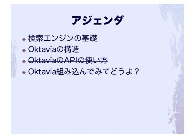 Oktavia全文検索エンジン - SphinxCon JP 2014 Slide 3