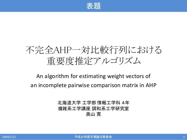 不完全AHP一対比較行列における 重要度推定アルゴリズム  An algorithm for estimating weight vectors of  an incomplete pairwise comparison matrix in A...
