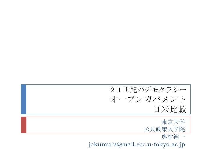 21世紀のデモクラシー       オープンガバメント            日米比較                        東京大学                 公共政策大学院                        奥村裕...