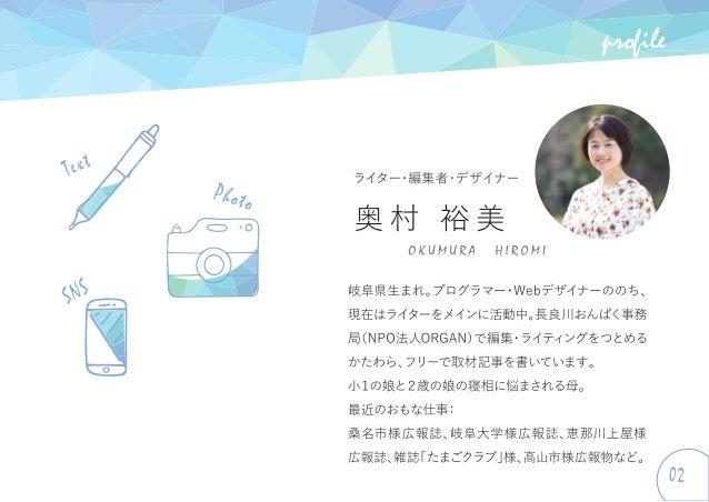 SNS & 広報ツール活用研修会 Slide 2