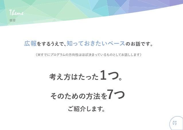 SNS & 広報ツール活用研修会 Slide 3