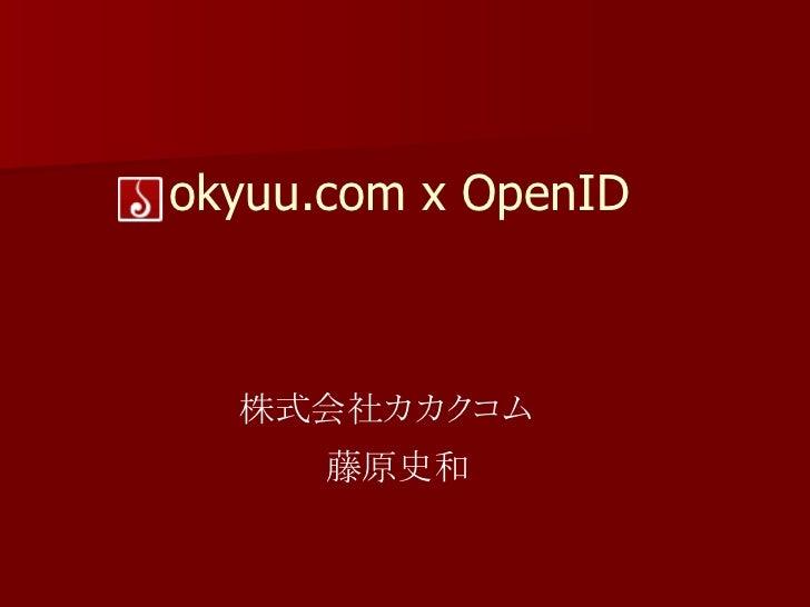 okyuu.com x OpenID      株式会社カカクコム       藤原史和