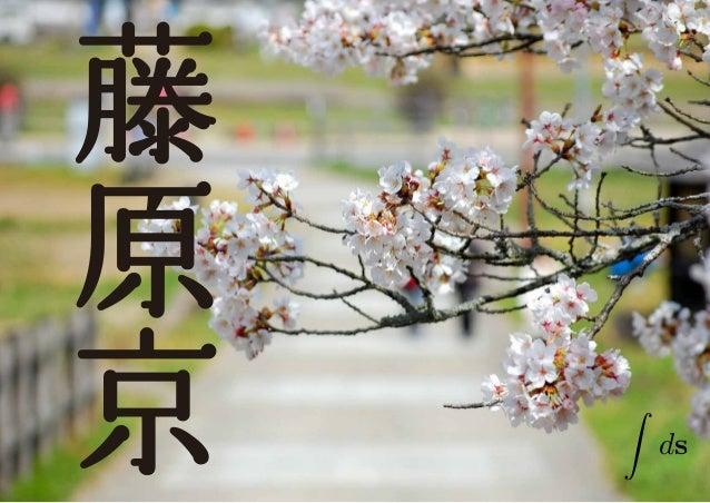 日本初の都城制「藤原京」 Slide 1