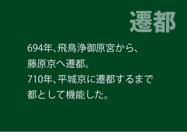 日本初の都城制「藤原京」 Slide 2