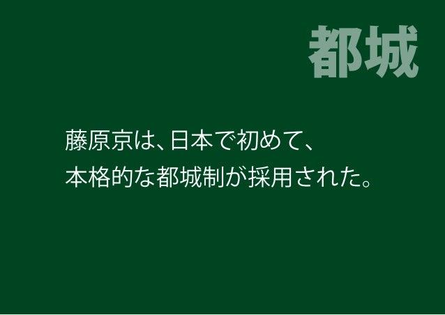 日本初の都城制「藤原京」 Slide 3