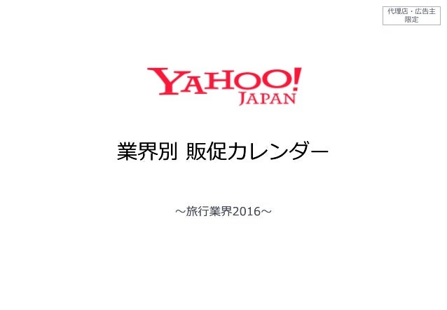業界別販促カレンダー(旅行)