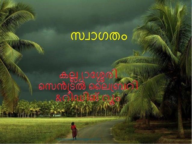 സവഺഗതം  vijayakumarblathur@gmail.com