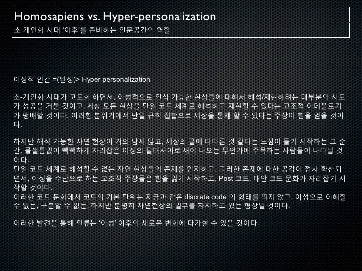 Homosapiens vs. Hyper-personalization Slide 2