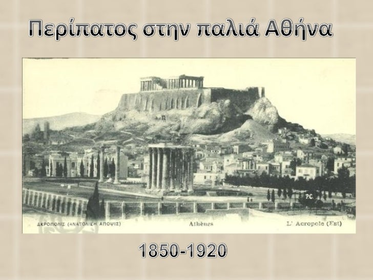 Οι παλιές φωτογραφίες και ειδικότερα της Αθήνας πάντα με συγκινούσαν από μικρόπαιδί. Με έκαναν να αναλογιστώ την διαδρομή ...