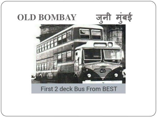 OLD BOMBAY जुनी मुुंबई