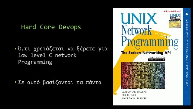 Hard Core Devops • Ό,τι χρειάζεται να ξέρετε για low level C network Programming • Σε αυτό βασίζονται τα πάντα