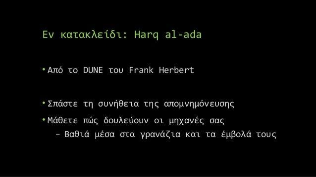 Εν κατακλείδι: Harq al-ada • Από το DUNE του Frank Herbert • Σπάστε τη συνήθεια της απομνημόνευσης • Μάθετε πώς δουλεύουν ...