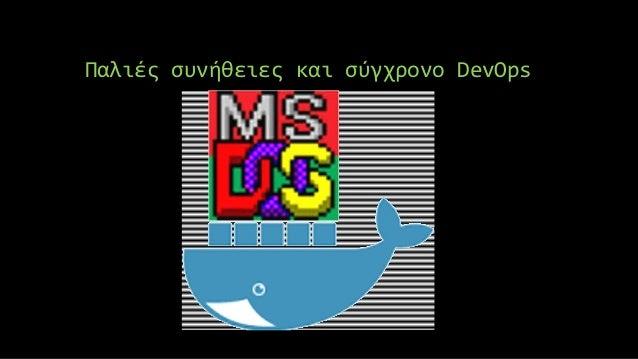 Παλιές συνήθειες και σύγχρονο DevOps