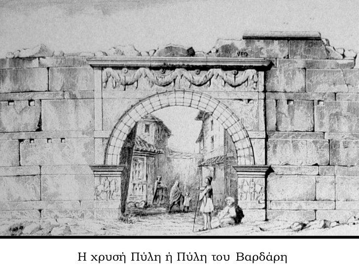 Η χρυσή Πύλη ή Πύλη του   Βαρδάρη