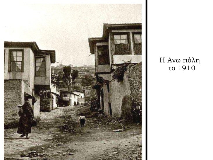 Image result for άνω πόλη θεσσαλονίκης