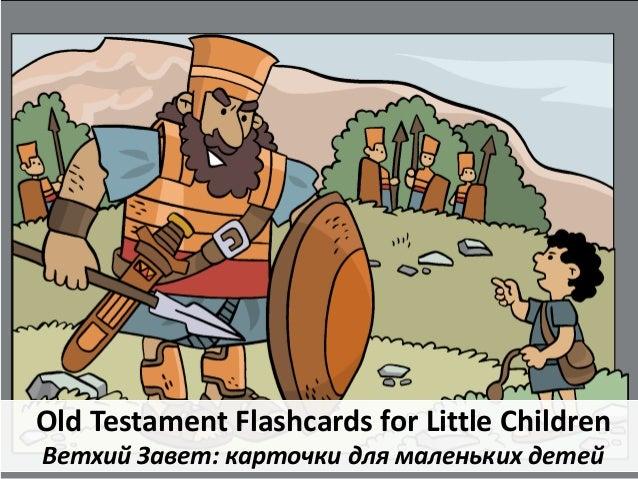 Old Testament Flashcards for Little Children Ветхий Завет: карточки для маленьких детей