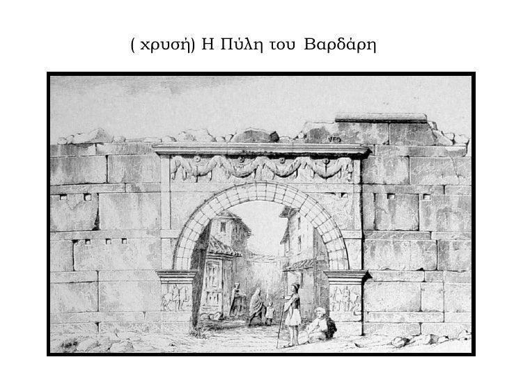 ( χρυσή) Η Πύλη του   Βαρδάρη
