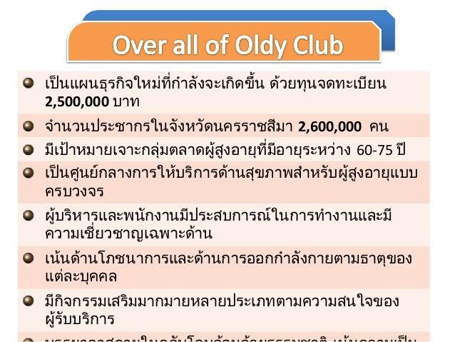 สิ่งที่มีในรายงาน เสนอแนวทาง แก้ไข โครงสร้างธุรกิจ ลักษณะการประกอบการของ Oldy Club /ลักษณะธุรกิจ บริการของผู้สูงอายุทั่วไป...