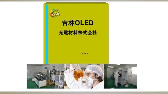 2016.3.21 吉林OLED 光電材料株式会社 2016.6
