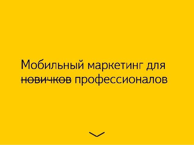 Oleg Dorozhok, Head of Mobile Marketing, Yandex Slide 2