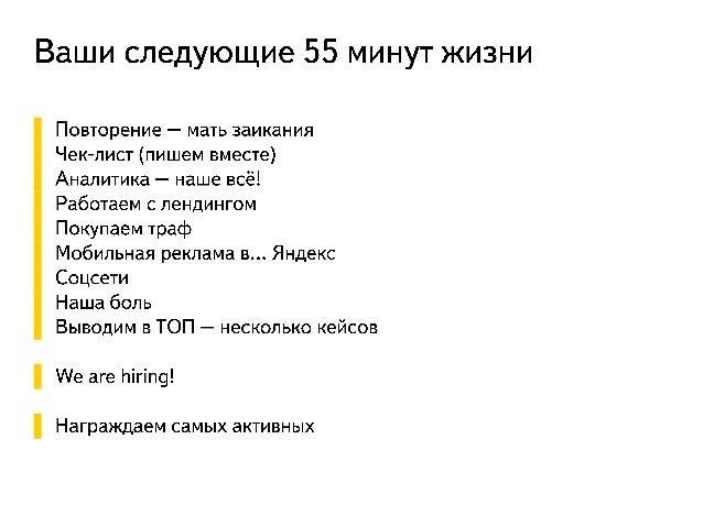 Oleg Dorozhok, Head of Mobile Marketing, Yandex Slide 3