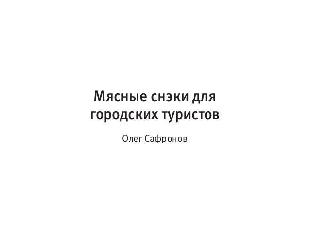 Мясные снэки для городских туристов Олег Сафронов