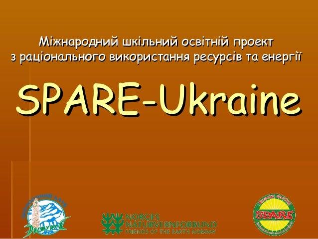 Міжнародний шкільний освітній проектз раціонального використання ресурсів та енергіїSPARE-Ukraine