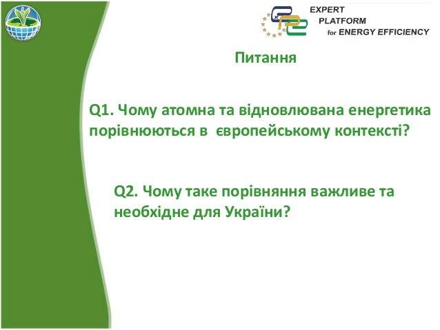 Відновлювана та атомна енергетика: разом чи проти? Європейські тренди та українські перспективи Slide 2