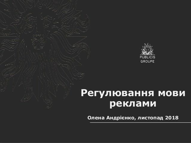 Регулювання мови реклами Олена Андрієнко, листопад 2018
