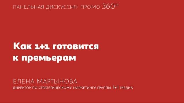 Промо 360°. Елена Мартынова, 1+1 Медиа