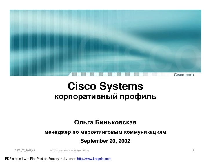Cisco Systems                                     корпоративный профиль                                                   ...