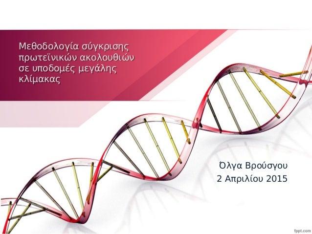 Μεθοδολογία σύγκρισης πρωτεϊνικών ακολουθιών σε υποδομές μεγάλης κλίμακας Μεθοδολογία σύγκρισης πρωτεϊνικών ακολουθιών σε ...