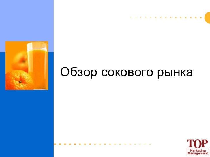 Обзор сокового рынка Slide 2