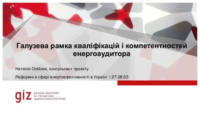 Галузева рамка кваліфікацій і компетентностей енергоаудитора Наталія Олійник, консультант проекту Реформи в сфері енергоеф...
