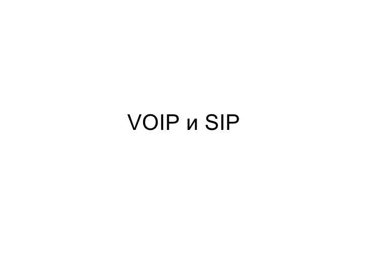 VOIP и SIP