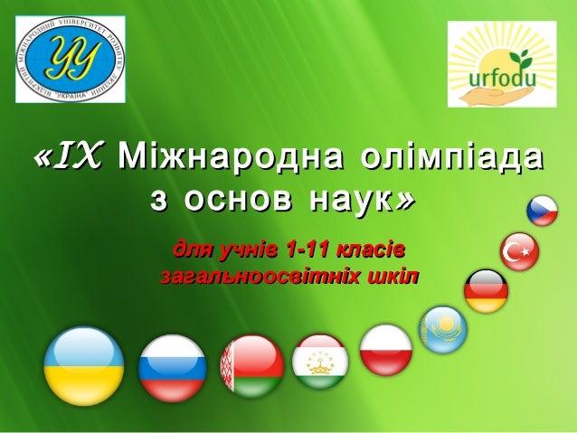 « IX Міжнародна олімпіада      з основ наук »       для учнів 1-11 класів      загальноосвітніх шкіл