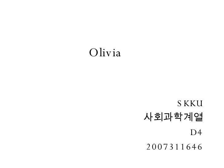 Olivia   SKKU 사회과학계열 D4 2007311646