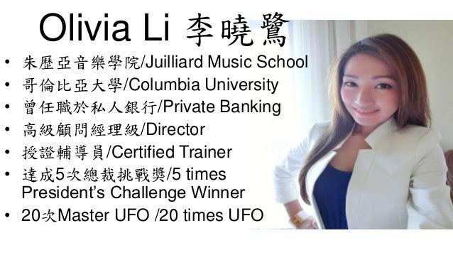 Olivia Li 李曉鷺 • 朱歷亞音樂學院/Juilliard Music School • 哥倫比亞大學/Columbia University • 曾任職於私人銀行/Private Banking • 高級顧問經理級/Director ...